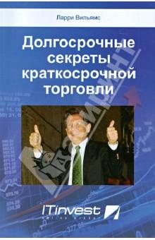 Долгосрочные секреты краткосрочной торговли - Ларри Вильямс