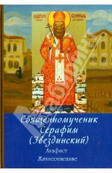 Священномученик Серафим (Звездинский), епископ Дмитровский. Акафист. Жизнеописание - Александр Трофимов