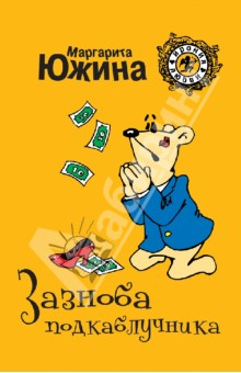 Зазноба подкаблучника - Маргарита Южина