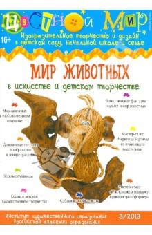 Цветной мир. Выпуск 3/2013. Мир животных. в искусстве и детском творчестве