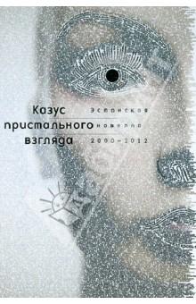 Казус пристального взгляда. Эстонская новелла 2000-2012 гг. - Валтон, Вейдеманн, Винт