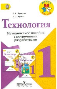 конспекты уроков по технологии 4 класс автор лутцева