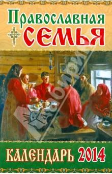 Православная семья: календарь на 2014 год