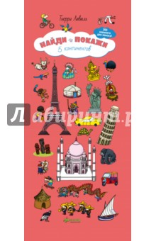 Тьерри Лаваль - Найди и покажи. 5 континентов обложка книги