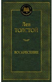 Купить Лев Толстой: Воскресение ISBN: 978-5-389-05730-2