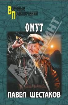 Омут - Павел Шестаков