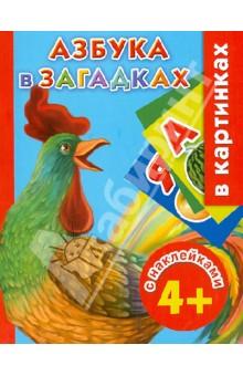 Валентина Дмитриева: Азбука в загадках с наклейками в картинках