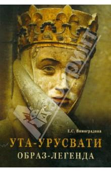 Ута-Урусвати - образ-легенда. От Уты Наумбургской до Елены Рерих - Елена Виноградова