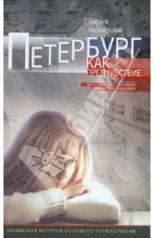 Петербург как предчувствие - Дарья Макарова