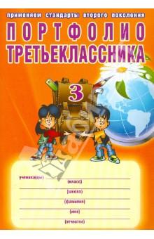 Портфолио третьеклассника - Андреева, Разваляева