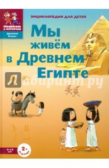 Мария Заславская - Мы живём в Древнем Египте. Энциклопедия для детей обложка книги