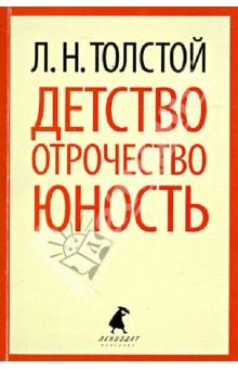 Детство. Отрочество. Юность - Лев Толстой изображение обложки