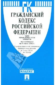 Гражданский кодекс РФ. Части 1-4 по состоянию на 01.06.13
