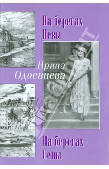 На берегах Невы. На берегах Сены - Ирина Одоевцева