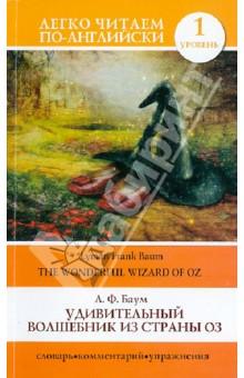 Удивительный волшебник из страны Оз - Лаймен Баум