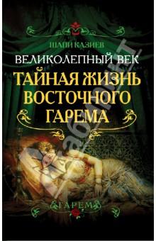 Великолепный век. Тайная жизнь восточного гарема - Шапи Казиев
