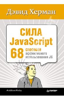 Сила JavaScript. 68 способов эффективного использования JS - Дэвид Херман изображение обложки