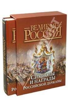 Символы и награды Российской державы - Балязин, Сивова, Соболева, Кузнецов