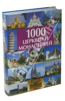1000 церквей и монастырей - Ulrike Schober изображение обложки