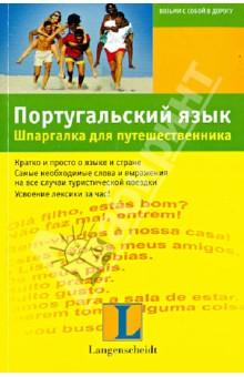 Купить Элизабет Граф-Риманн: Португальский язык. Шпаргалка для путешественника ISBN: 978-5-17-061304-5