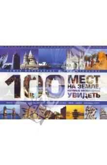 100 мест на земле, которые необходимо увидеть - Татьяна Шереметьева
