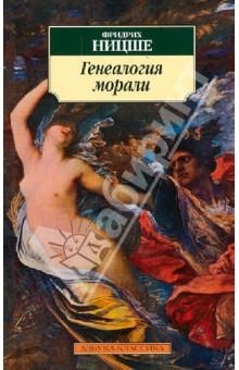 Генеалогия морали - Фридрих Ницше