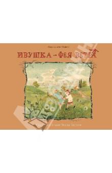 фон Олферс - Ивушка - фея ветра обложка книги