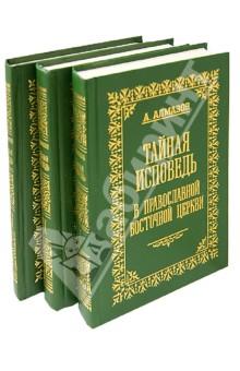 Тайная исповедь в православной восточной Церкви. В трех томах - А. Алмазов