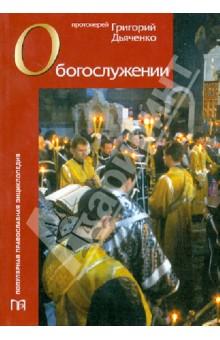 О богослужении - Григорий Протоиерей