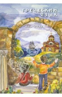 Греческий язык для детей. В 5-ти частях. Часть 1 - Наталия Николау