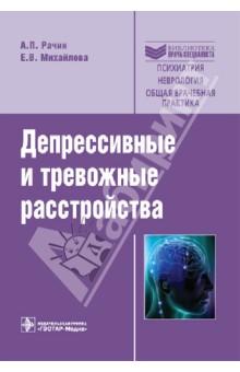 Депрессивные и тревожные расстройства - Рачин, Михайлова