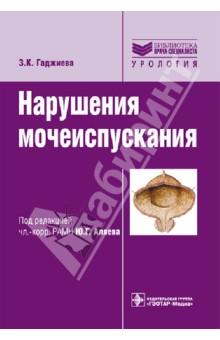Нарушения мочеиспускания: руководство - Заида Гаджиева