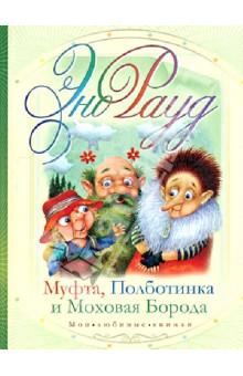 Муфта, Полботинка и Моховая Борода - Эно Рауд