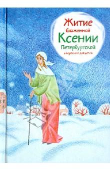 Александр Ткаченко - Житие блаженной Ксении Петербургской в пересказе для детей обложка книги