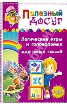 Логические игры и головоломки для юных гениев - Сергей Гордиенко