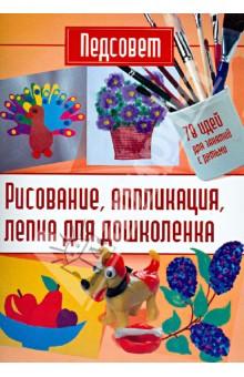 Педсовет. Рисование, аппликация, лепка для дошколенка - Тамоева, Минина, Лебедева, Шилина, Артемьева, Шабанова