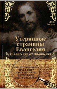Утерянные страницы Евангелия. Евангелие от Дионисия - Денис Соколов