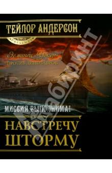 Навстречу шторму - Тейлор Андерсон