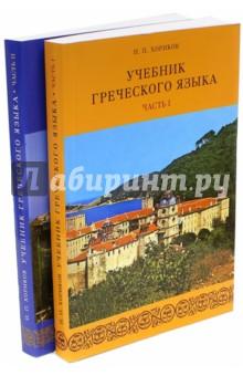 Греческий язык. Учебник. В 2-х частях (+2CD) - Иван Хориков
