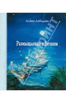 Размышления о вечном - Алена Лебедева