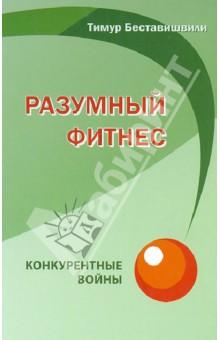 Разумный фитнес. Конкурентные войны - Тимур Беставишвили