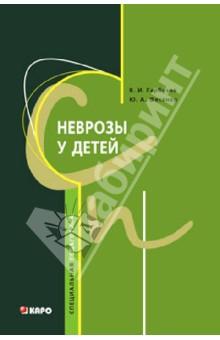 Неврозы у детей - Гарбузов, Фесенко