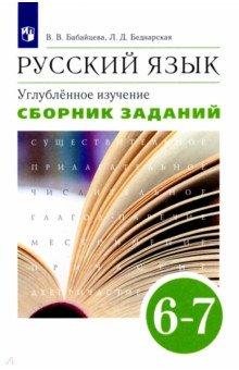 Гдз Русский язык 6 Класс Бабайцева Беднарская Фгос