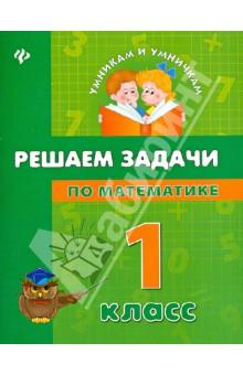 Решаем задачи по математике. 1 класс - Крипак, Жаркова, Бойченко