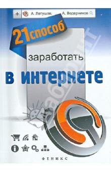 21 способ заработать в интернете - Летушов, Ведерников изображение обложки
