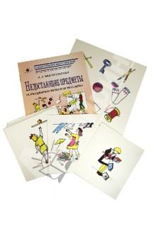 Недостающие предметы: Психодиагностическая методика (Модификация методики Г.И. Россолимо) (комплект) - Наталия Белопольская
