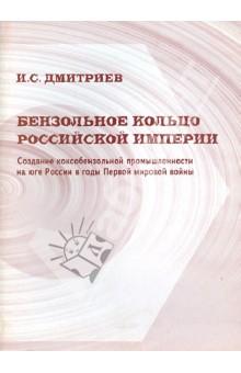 Бензольное кольцо Российской империи. Создание коксобензольной промышленности на юге России - Игорь Дмитриев