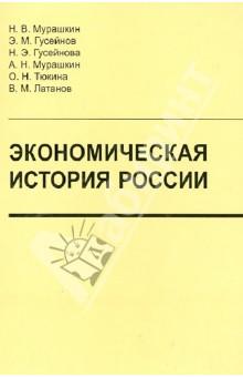 Экономическая история России - Мурашкин, Гусейнов, Гусейнова, Мурашкин, Тюкина, Латанов