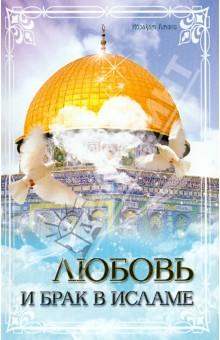 Ибрахим Амини. Любовь и брак в исламе. Издательство: Диля, 2011 г.