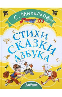 Стихи. Сказки. Азбука - Сергей Михалков
